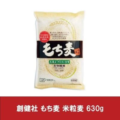 もち麦 無添加 創健社 雑穀・古代米 創健社 もち麦 米粒麦 630g