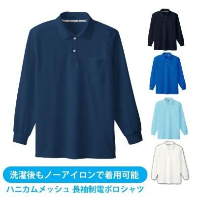 SOWA  50540 長袖制電ポロシャツ 胸ポケット有り オールシーズン ハニカムメッシュ  S-3Lサイズ 桑和