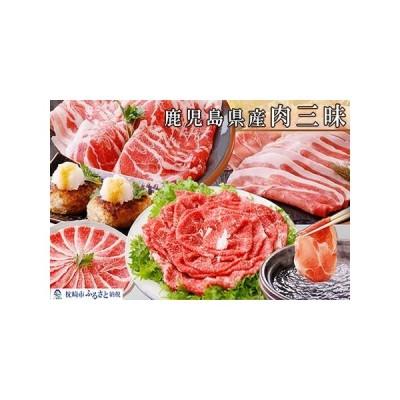 ふるさと納税 DD-38 鹿児島県産肉三昧 鹿児島県枕崎市