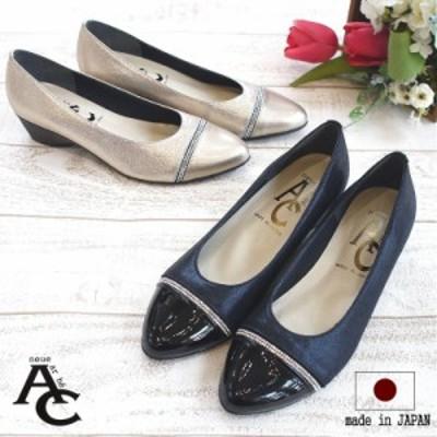 パンプス レディース 靴 日本製 モールド 黒 ベージュ 歩きやすい 3e 結婚式 仕事 入学式 痛くない キラキラ ビジュー
