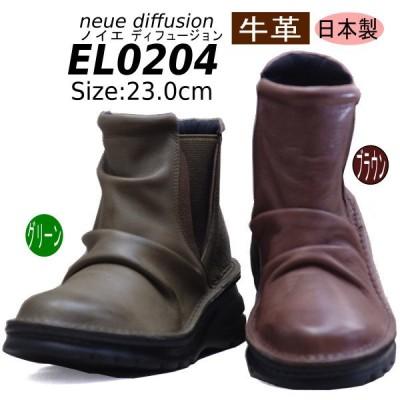 [1点限りの大特価!50%off!]neue diffusion EL0204 23.0cmのみ[牛革・日本製・婦人ブーツ・幅広4E]