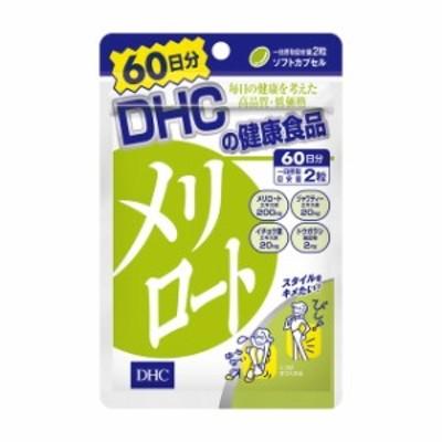 ◆DHC メリロート 60日 120粒