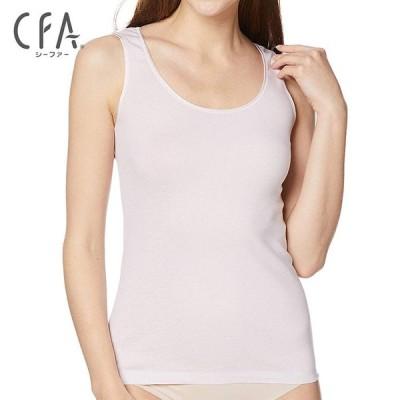 GUNZE・CFA(シーファー) タンクトップ エジプト綿100% 縫い目ゼロ  綿100% (レディースインナー・レディス下着・婦人肌着)