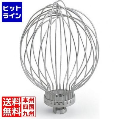 【オプション品】キッチンエイドミキサー KSM5用 12本ホイップワイヤー 業務用 CKT5101