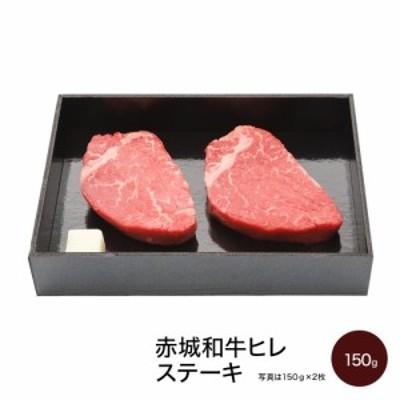 肉 和牛 牛肉 赤城和牛 国産 ヒレ 家庭用 ステーキ 150g 【冷凍】