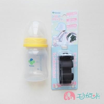 カネソン Kaneson 哺乳瓶(150ml) 母乳 ミルク 授乳 ショルダークリップ バッグズレ防止 お出掛け時に セット販売