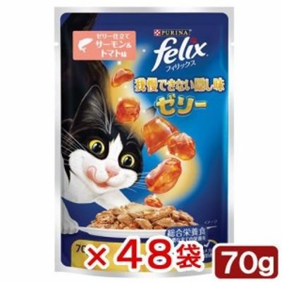フィリックス 我慢できない隠し味 ゼリー仕立て サーモン&トマト味 70g×48袋入り キャットフード