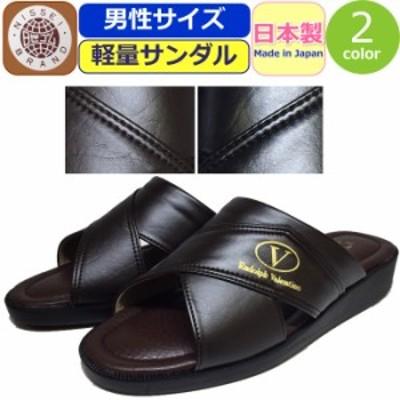コンフォートサンダル メンズ 軽量 日世 サンダル ヘップサンダル ニッセイ NISSEI 前空き サンダル 日本製 靴 つっかけ 男性 紳士