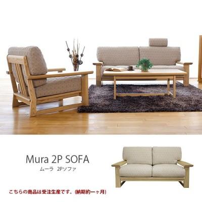 ソファ 二人掛けソファ 椅子 ムーラ 2Pソファ 布 ファブリック 開梱設置無料 送料無料