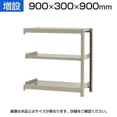 追加/増設用 スチールラック KT-R-093009-C / 軽中量-150kg-増設 幅900×奥行300×高さ900mm-3段