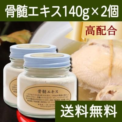 骨髄エキス 140g×2個 ボーンブロス スープ 豚骨 鶏骨 粉末 パウダー 送料無料