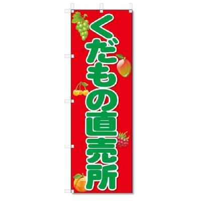 のぼり のぼり旗 くだもの直売所(W600×H1800)