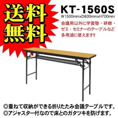折りたたみ会議テーブル KT-1560S(棚付・ソフトエッジ巻)