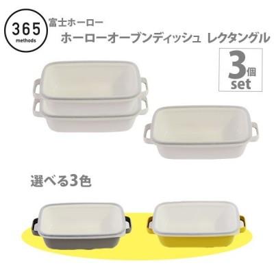 富士ホーロー ホーローオーブンディッシュレクタングル (エラストマー製フタ付き) 同色3個セット 365 methods サンロクゴ