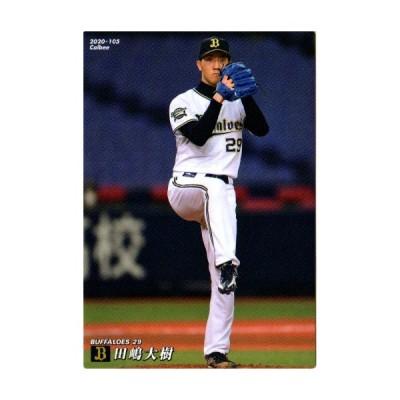 【送料無料】カルビー2020 プロ野球チップス レギュラーカード No.105 田嶋大樹