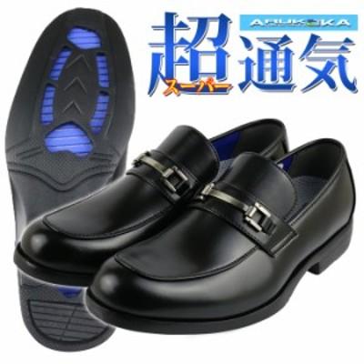 ビジネスシューズ ローファー 通気性 蒸れない 夏用 超通気ソール クールビズ 3E 軽量 革靴 メンズ ARUKOKA アルコーカ 夏靴