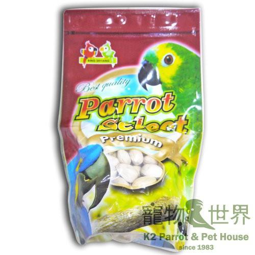 《寵物鳥世界》特選開心果(200g) │鸚鵡零嘴 鳥點心 鳥零嘴 BS061