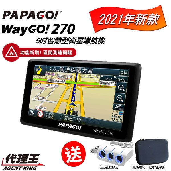 PAPAGO WayGo 270 5吋 衛星導航