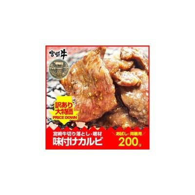 牛肉 宮崎牛 切り落とし特上味付き焼肉200g 訳あり 端っこ バー ベキュー BBQ お試し 同梱用