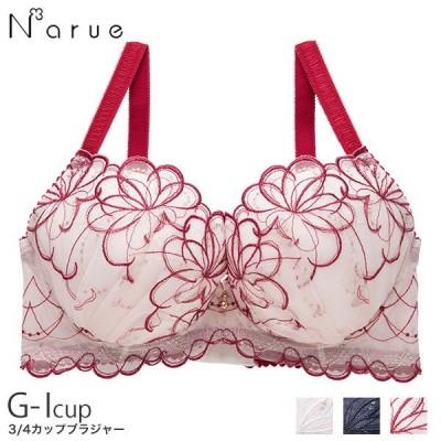 ナルエー narue コフレビジュ ブラジャー単品 全3色 G-I/65-80 18-58516
