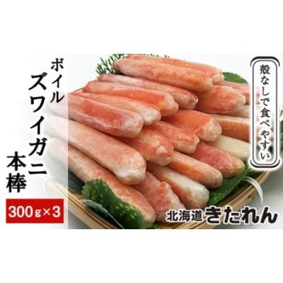 殻なしで食べやすい♪ボイルズワイガニ本棒 300g×3<北海道きたれん> 海鮮 北海道 海鮮 グルメ ずわいガニ ずわい蟹 カニ かに ずわいかに 北海道
