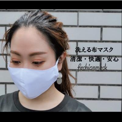 布製マスク あらえるマスク 大人用 3枚セット ファッションマスク  フェイスマスク
