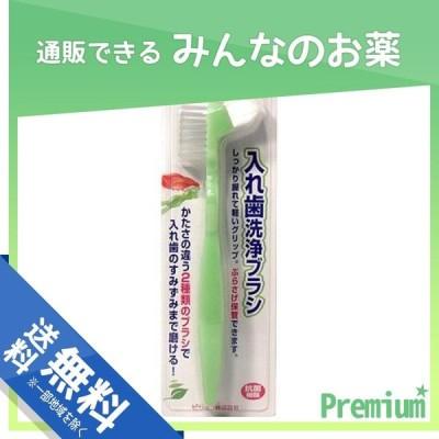 リクープ 入れ歯洗浄ブラシ 1個