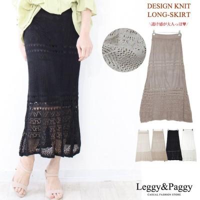 デザイン編みニットロングスカート
