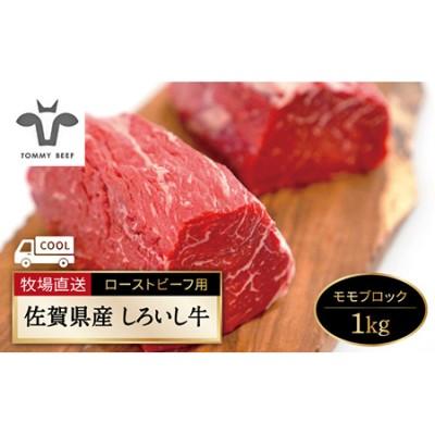 【牧場直送】佐賀県産しろいし牛 モモブロック(ローストビーフ用)1000g [IAH007]