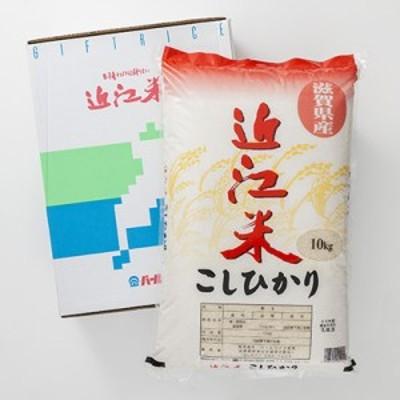 送料無料 近江米コシヒカリ10kg 株式会社パールライス滋賀 滋賀県
