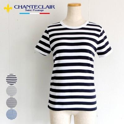 CHANTECLAIR シャントクレール フランス製 フライス クルーネック ボーダー 半袖 Tシャツ インナー CC36B