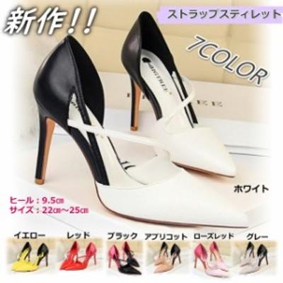 【送料無料】新作 パーティ パンプス 結婚式二次会 ドレスアップ 大きいサイズ ホワイト ブラック 22cm~25cm