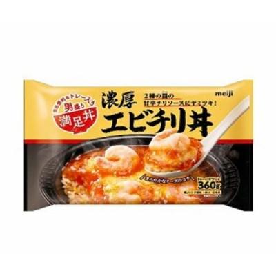 送料無料 【冷凍商品】明治 満足丼 濃厚エビチリ丼 1食×10袋入
