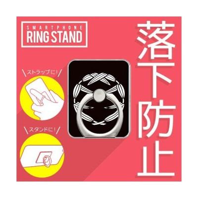 【期間限定特価】スマホリング バンカーリング スタンド 家紋 変わり抱き葦 ( かわりだきあし )