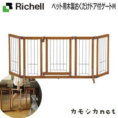 ペットゲート フェンス ペット用品 犬 リッチェル Richell ペット用木製おくだけドア付ゲートM