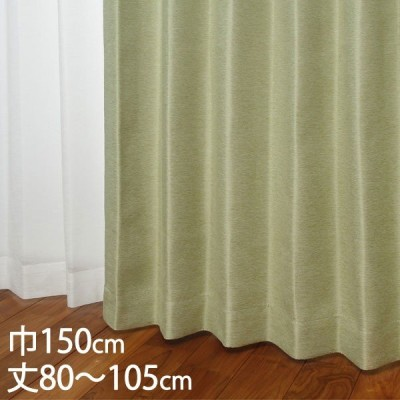 カーテン 遮光カーテン   カーテン ドレープ ライトグリーン 形状記憶 遮光2級 ウォッシャブル 遮熱 巾150×丈80〜105cm TDOS7124 KEYUCA ケユカ