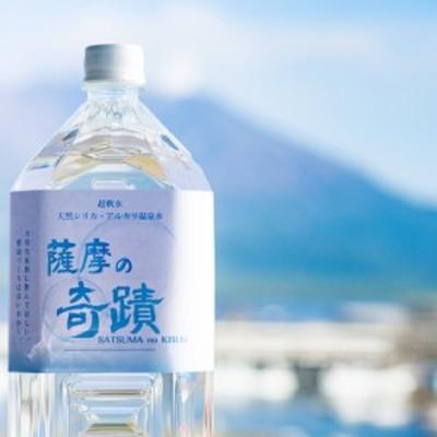 薩摩の奇蹟 2Lペットボトル×6本入り 天然水 硬度0.6 超軟水 軟水 ミネラルウォーター シリカウォーター(代引不可)【送料無料】