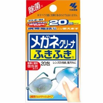 小林製薬 メガネクリーナー ふきふき 20包 (0808-0501)