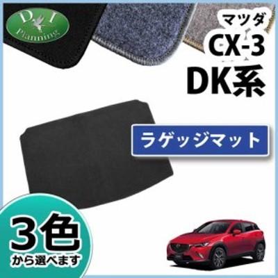 マツダ CX-3 DK5FW DK5AW ラゲッジマット トランクマット DXシリーズ 社外新品 CX3 DKEFW DKEAW DK8FW DK8AW
