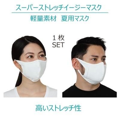 スーパーストレッチ・イージーマスク マスク夏用 UVカット マスク洗える  マスク男女兼用 送料無料 ホワイト