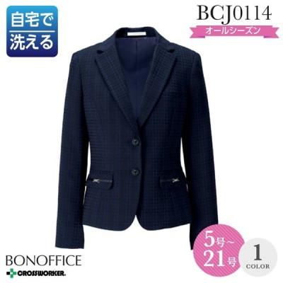 事務服 ジャケット BCJ0114 オールシーズン レディース BON ボンマックス 女性用 制服 オフィスウェア