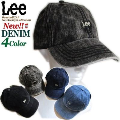 【15%offSALE】 Lee リー ロゴ刺繍 デニム CAP  キャップ  シルエット抜群 レディース メンズ フリーサイズ  男女兼用 ペア  ベースボール CAP 帽子 紫外線対策