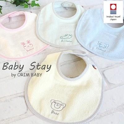 スタイ ベビー よだれかけ パイル&ガーゼ 今治タオル 日本製 男の子 女の子 出産祝い 新生児