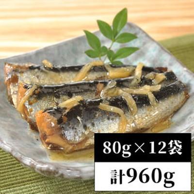 【80g×12袋】国産いわし生姜煮