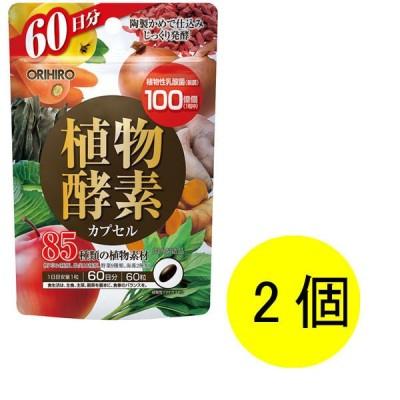 オリヒロオリヒロ 植物酵素カプセル 1セット(60日分×2個) 120粒 サプリメント
