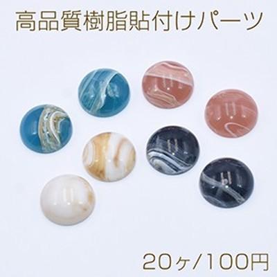 高品質樹脂貼付けパーツ 半円 18mm【20ヶ】