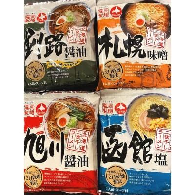 北海道ニ夜干しラーメン しょうゆ 味噌 しお ラーメン8食セット