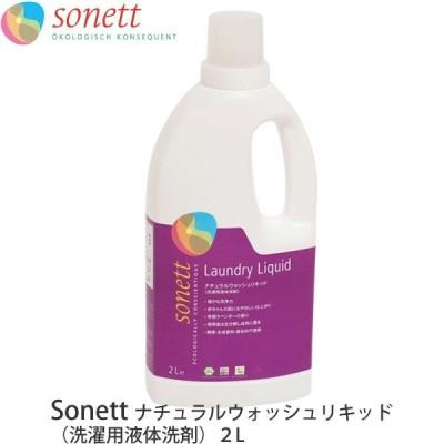 Sonett ナチュラルウォッシュリキッド(洗濯用液体洗剤) 2L /Sonett (洗濯用品 日用品 リキッド  引越し祝い 贈り物 ギフト)
