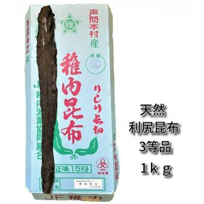 北海道産 天然 利尻昆布 3等品 1kg