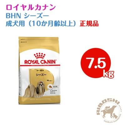 ロイヤルカナン ROYALCANIN シーズー 成犬・高齢犬用フード(7.5kg) 【配送区分:W】